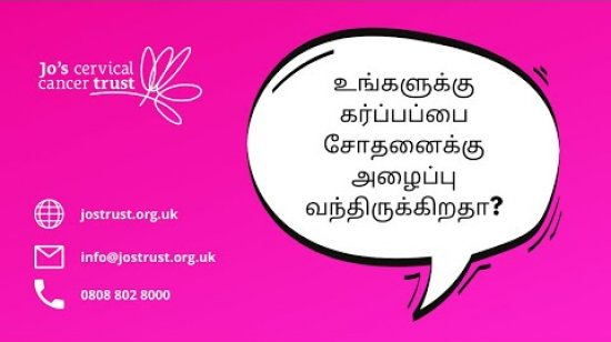 Embedded thumbnail for Tamil - Your guide to cervical screening