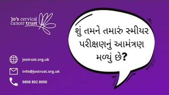 Embedded thumbnail for Gujurati - Your guide to cervical screening