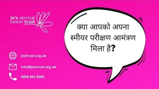 Embedded thumbnail for Hindi - Your guide to cervical screening